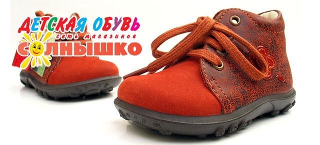 """""""Солнышко"""" - магазин качественной детской обуви"""
