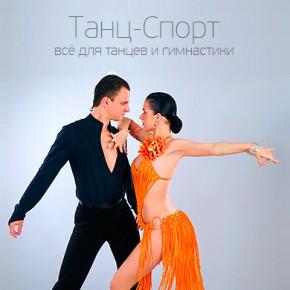 Танц-Спорт